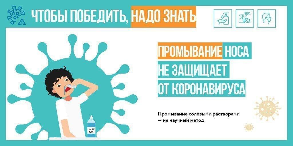 Самолечение навредит в борьбе с коронавирусом